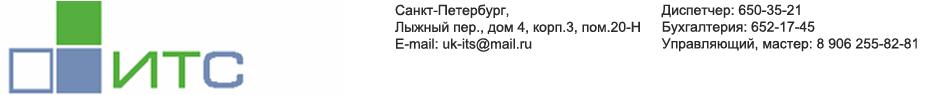 """ООО """"Управляющая компания ИТС"""""""